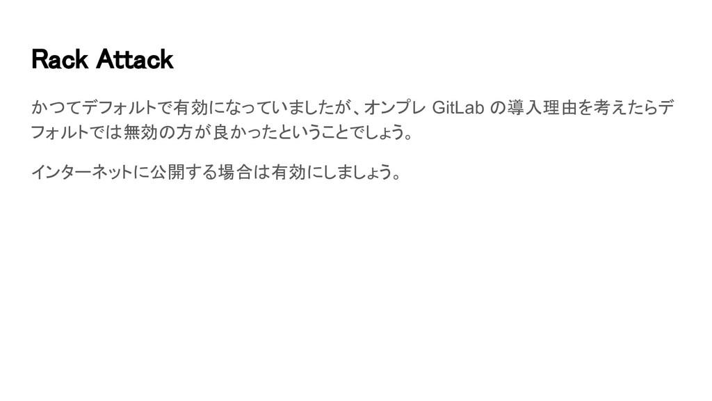 Rack Attack かつてデフォルトで有効になっていましたが、オンプレ GitLab の...