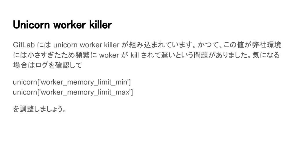 Unicorn worker killer GitLab には unicorn worker...