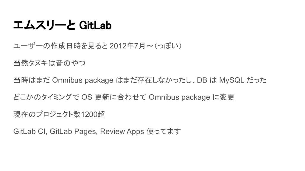 エムスリーと GitLab ユーザーの作成日時を見ると 2012年7月~(っぽい) 当然タヌ...
