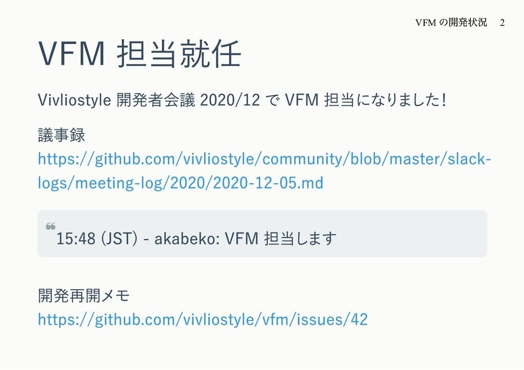 VFM 担当就任 Vivliostyle 開発者会議 2020/12 で VFM 担当になりま...