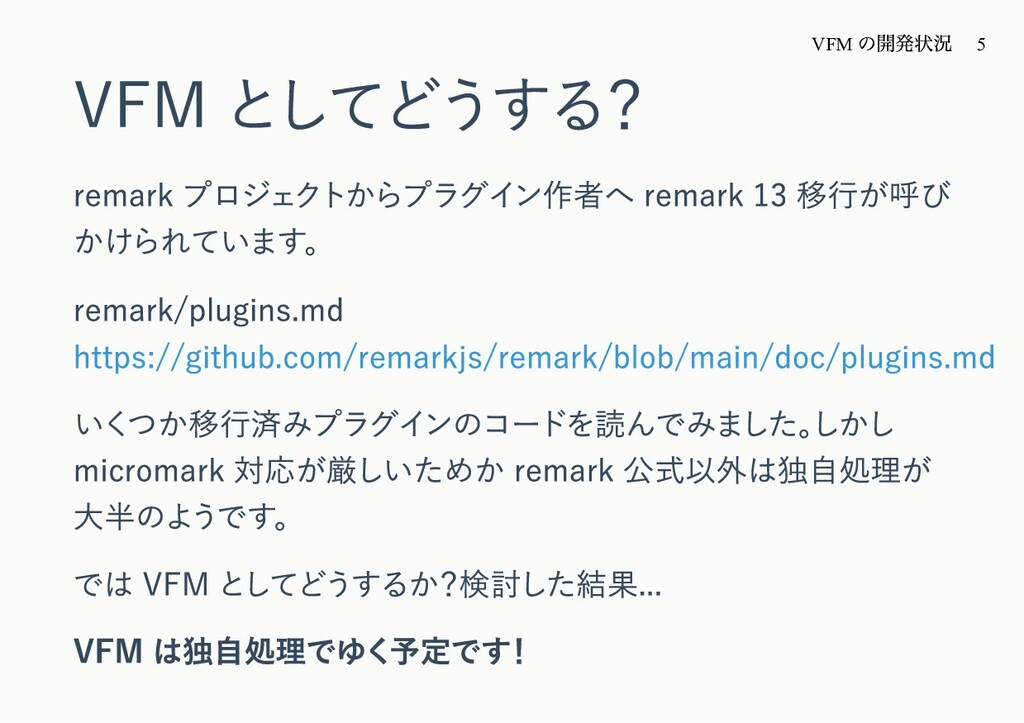 VFM としてどうする? remark プロジェクトからプラグイン作者へ remark 13 ...