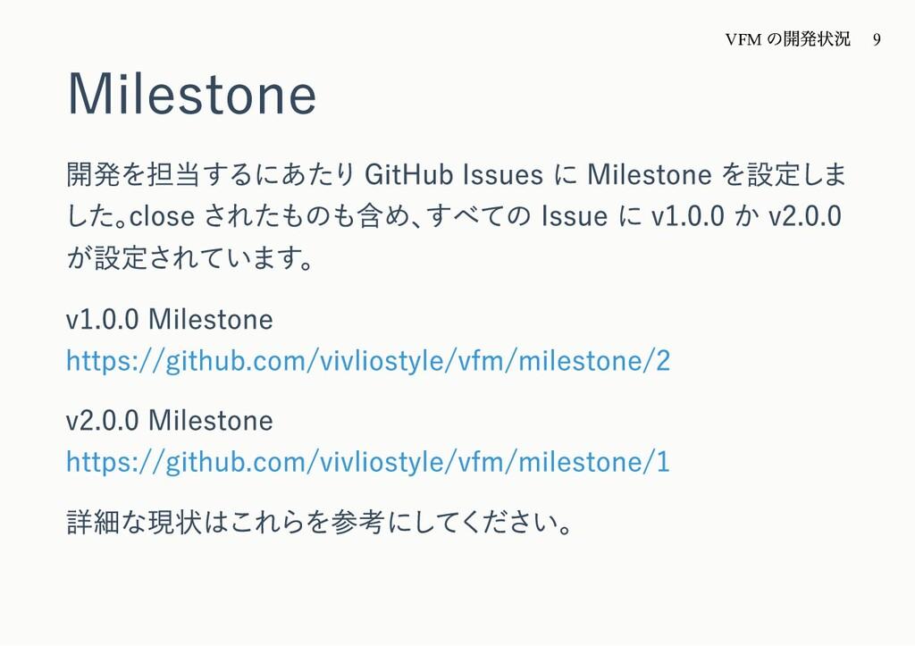 Milestone 開発を担当するにあたり GitHub Issues に Milestone...