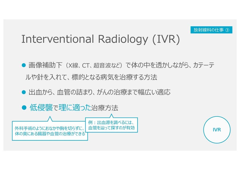 Interventional Radiology (IVR)  画像補助下(X線、CT、超音...