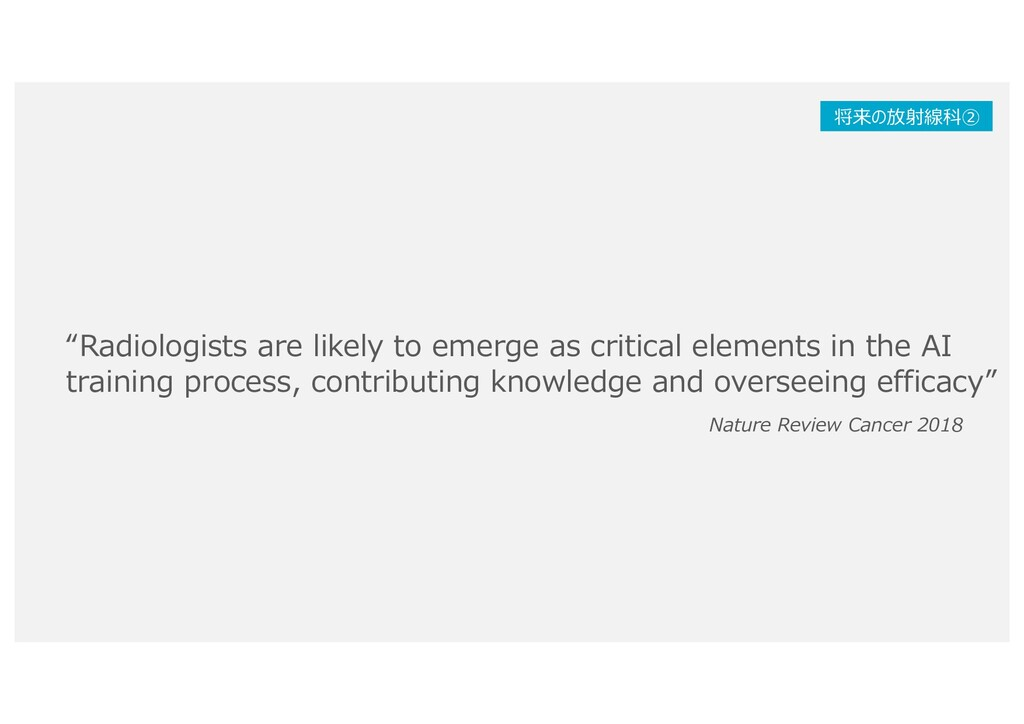 """""""Radiologists are likely to emerge as critical ..."""