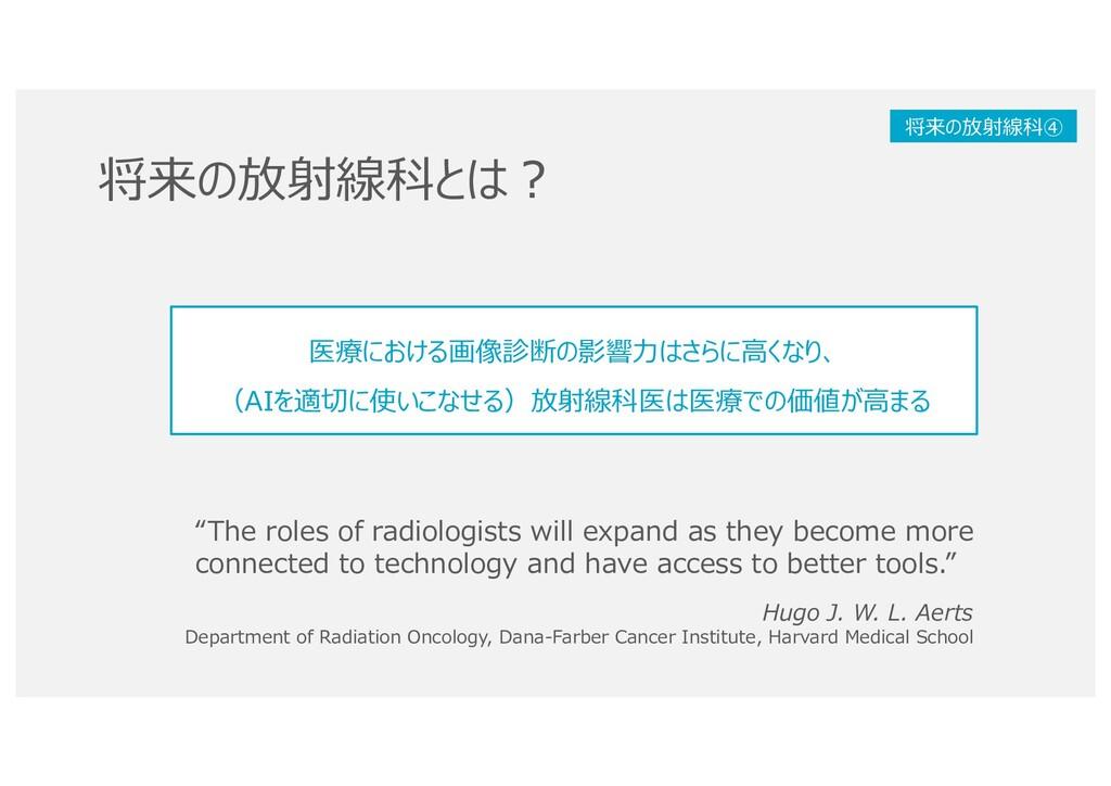 将来の放射線科とは︖ 医療における画像診断の影響⼒はさらに⾼くなり、 (AIを適切に使いこなせ...