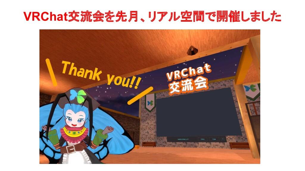 VRChat交流会を先月、リアル空間で開催しました
