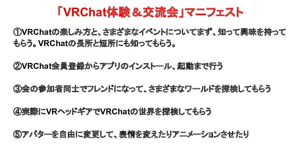 ①VRChatの楽しみ方と、さまざまなイベントについてまず、知って興味を持って もらう。VRC...