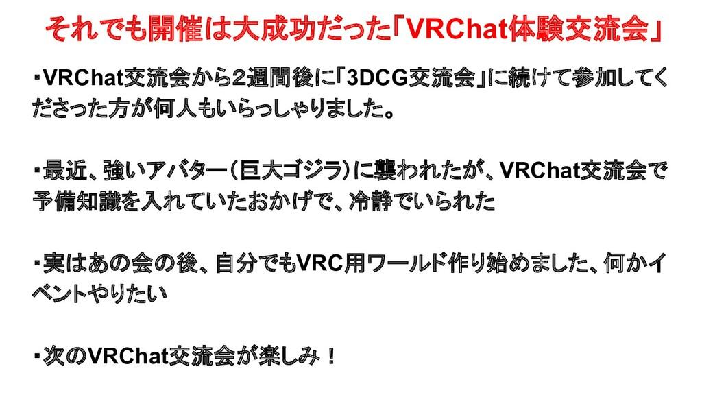 ・VRChat交流会から2週間後に「3DCG交流会」に続けて参加してく ださった方が何人もいら...