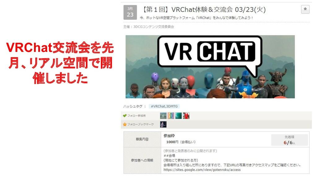 VRChat交流会を先 月、リアル空間で開 催しました
