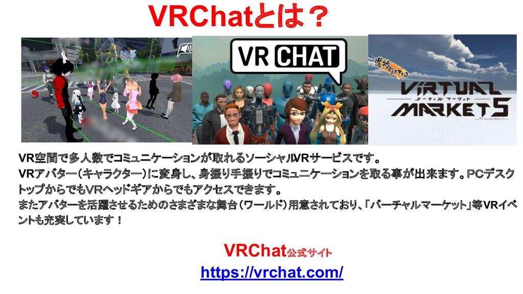 VRChatとは? VR空間で多人数でコミュニケーションが取れるソーシャル VRサービスです。...