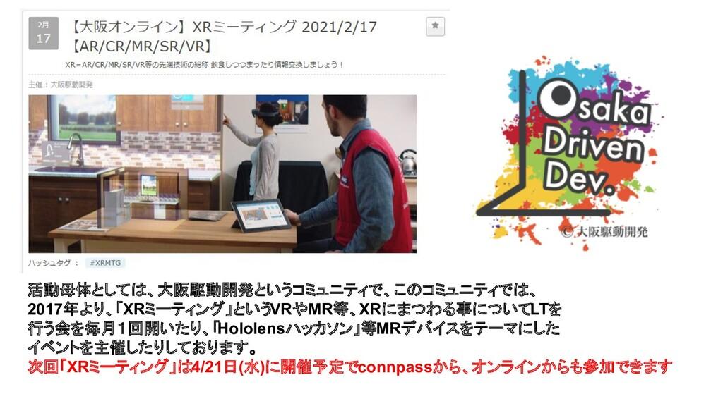 活動母体としては、大阪駆動開発というコミュニティで、このコミュニティでは、 2017年より、「...