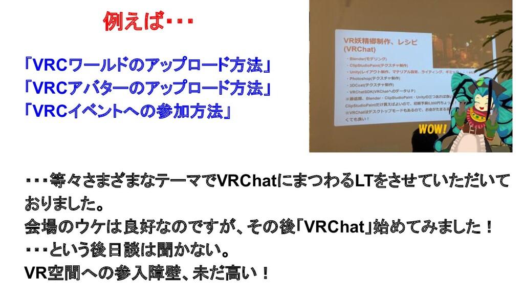 「VRCワールドのアップロード方法」 「VRCアバターのアップロード方法」 「VRCイベントへ...