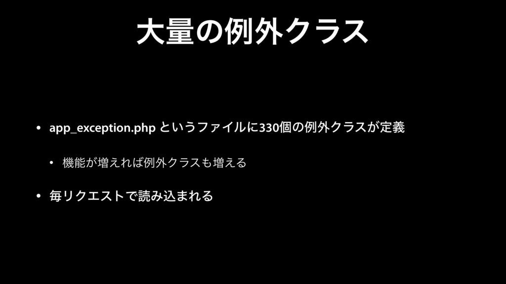 େྔͷྫ֎Ϋϥε • app_exception.php ͱ͍͏ϑΝΠϧʹ330ݸͷྫ֎Ϋϥε...