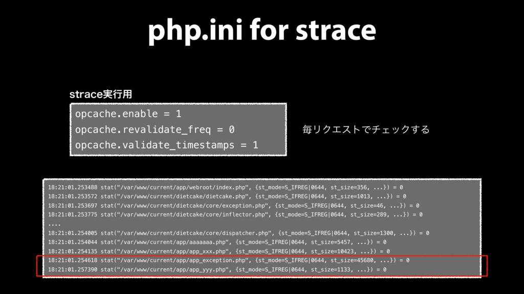 php.ini for strace opcache.enable = 1 opcache.r...