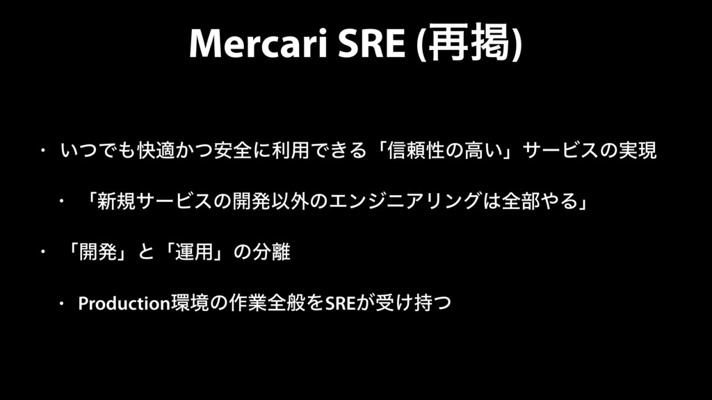 Mercari SRE (࠶ܝ) • ͍ͭͰշద͔ͭ҆શʹར༻Ͱ͖Δʮ৴པੑͷߴ͍ʯαʔϏε...