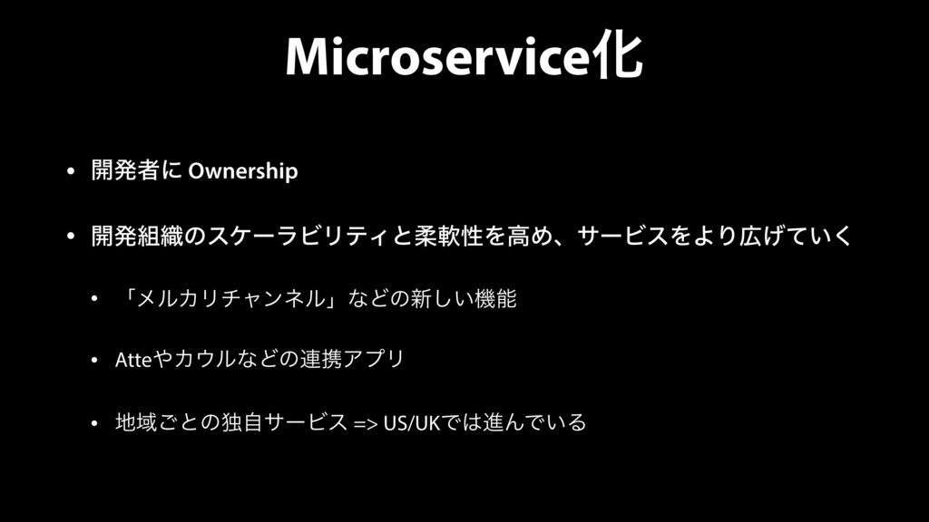 MicroserviceԽ • ։ൃऀʹ Ownership • ։ൃ৫ͷεέʔϥϏϦςΟͱ...