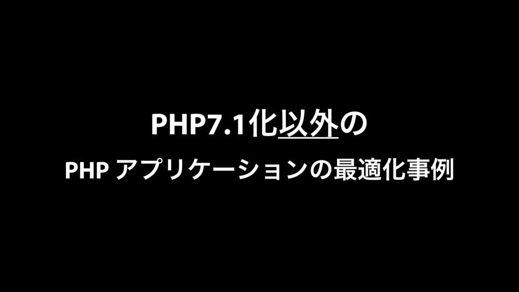 PHP7.1ԽҎ֎ͷ PHP ΞϓϦέʔγϣϯͷ࠷దԽྫ