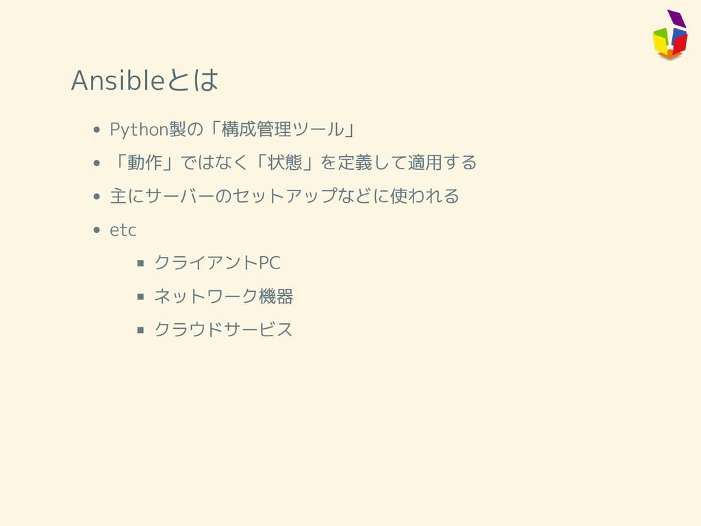 Ansibleとは Python製の「構成管理ツール」 「動作」ではなく「状態」を定義して適用...