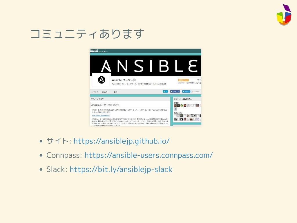 コミュニティあります サイト: Connpass: Slack: https://ansibl...
