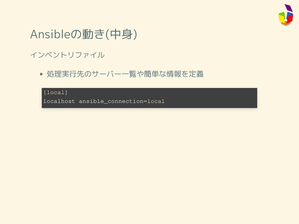 Ansibleの動き(中身) インベントリファイル 処理実行先のサーバー一覧や簡単な情報を定義...