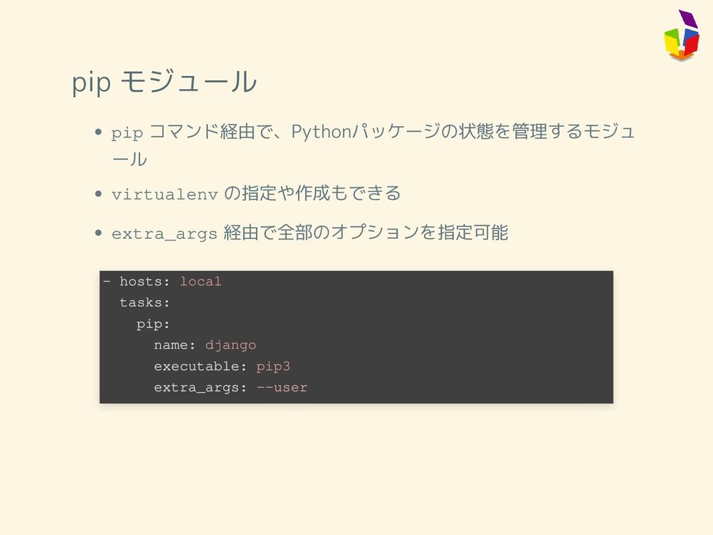 pip モジュール pip コマンド経由で、Pythonパッケージの状態を管理するモジュ ール...