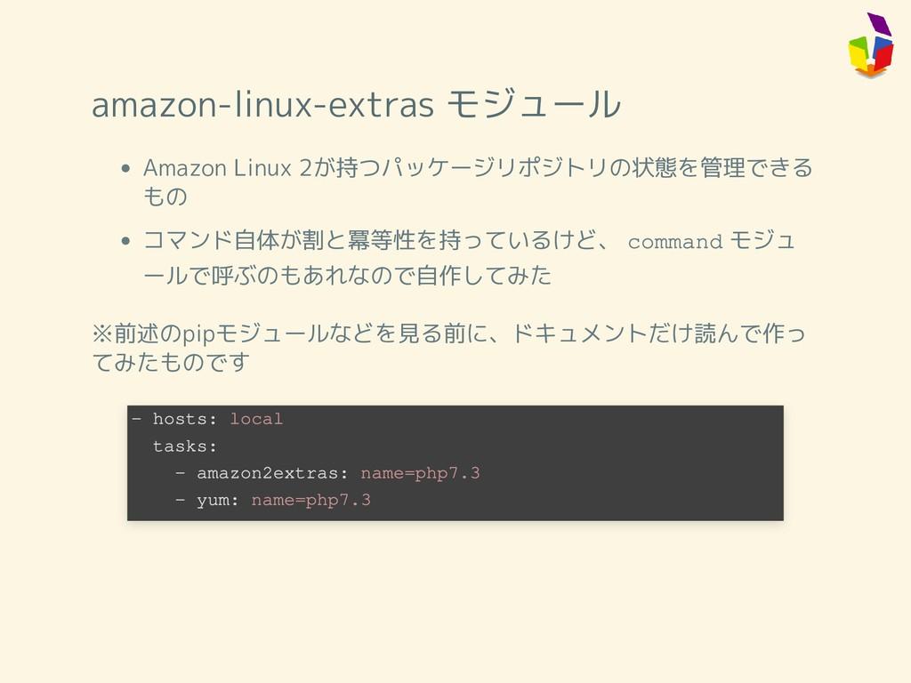 amazon-linux-extras モジュール Amazon Linux 2が持つパッケー...