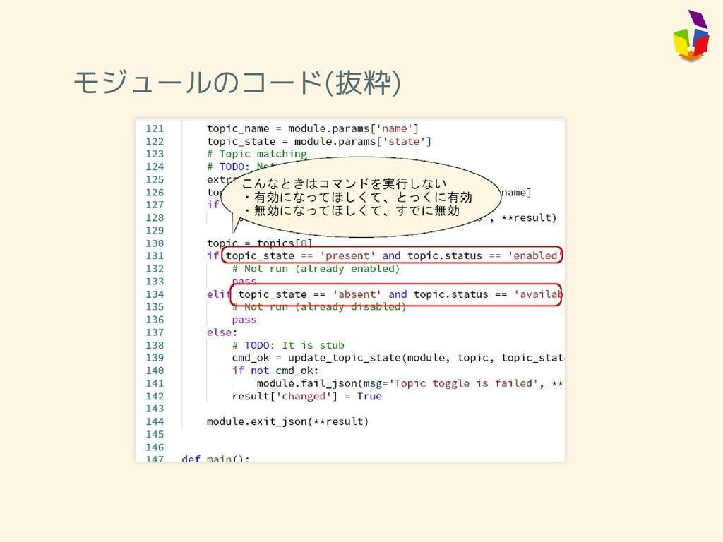 モジュールのコード(抜粋)