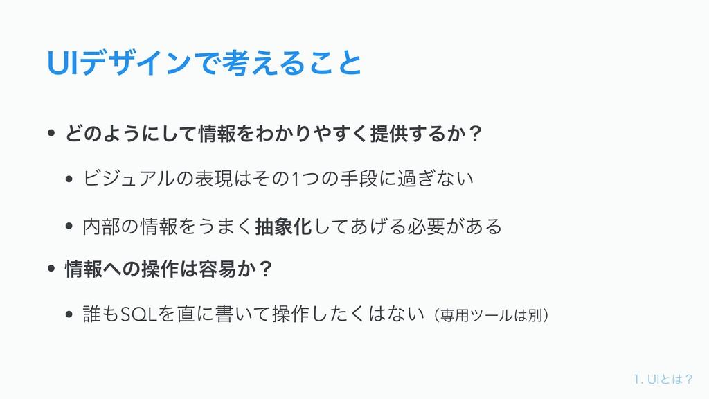6*ͱʁ 6*σβΠϯͰߟ͑Δ͜ͱ • ͲͷΑ͏ʹͯ͠ใΛΘ͔Γ͘͢ఏڙ͢Δ͔ʁ ...