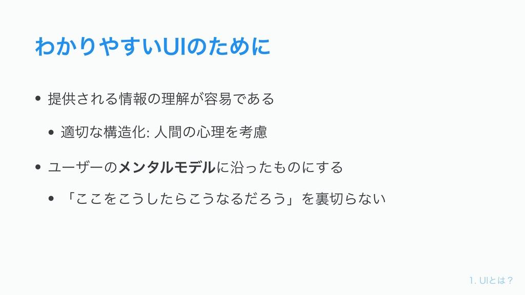 6*ͱʁ Θ͔Γ͍͢6*ͷͨΊʹ • ఏڙ͞ΕΔใͷཧղ͕༰қͰ͋Δ • దͳߏ...
