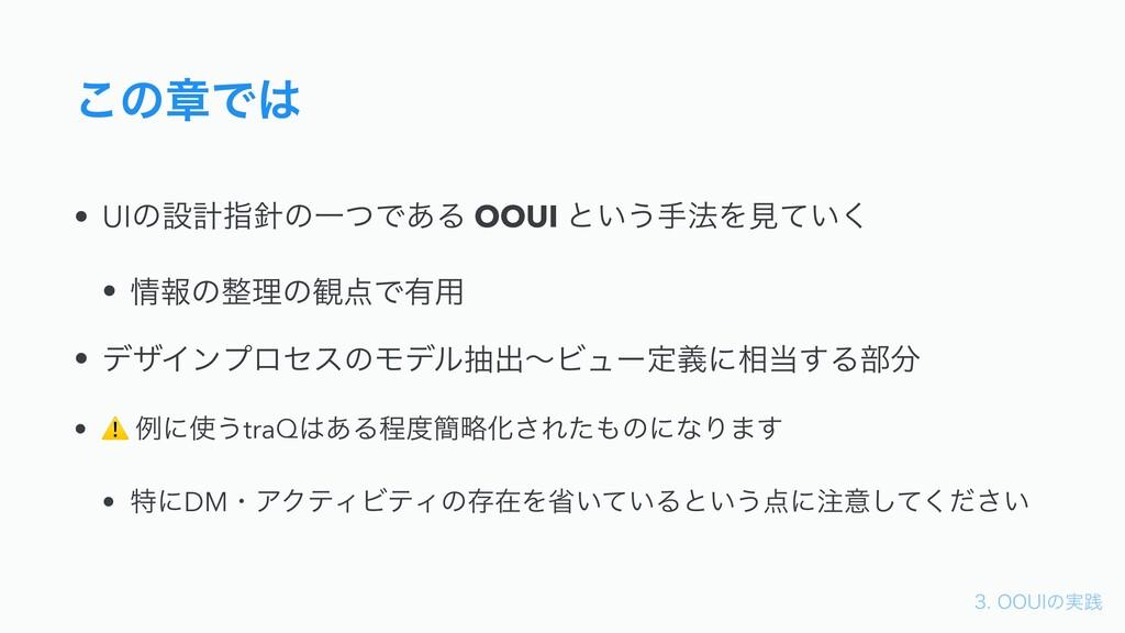 006*ͷ࣮ફ ͜ͷষͰ • UIͷઃܭࢦͷҰͭͰ͋Δ OOUI ͱ͍͏ख๏Λݟ͍ͯ...