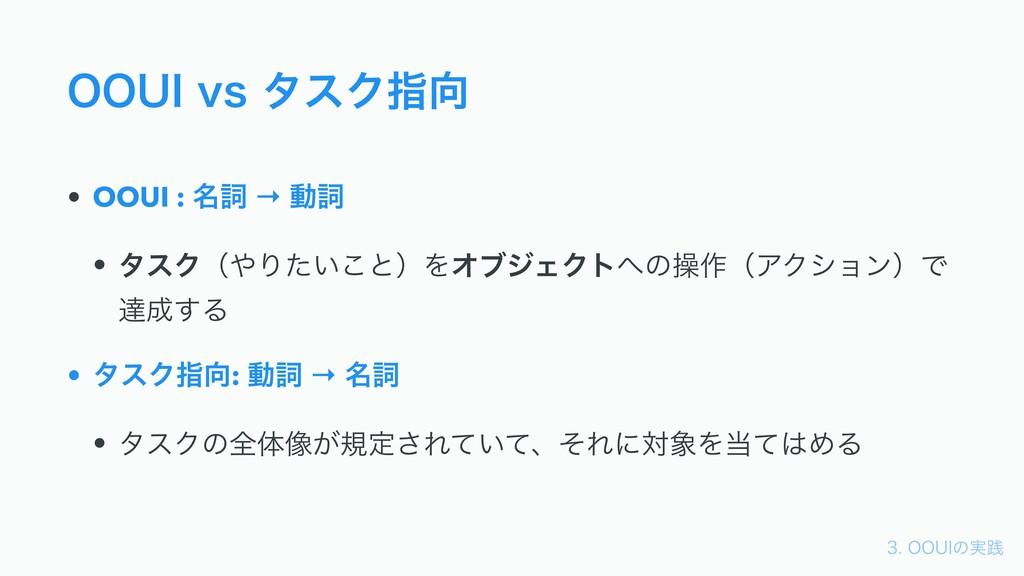 006*ͷ࣮ફ 006*WTλεΫࢦ • OOUI : ໊ࢺ → ಈࢺ • λεΫ...