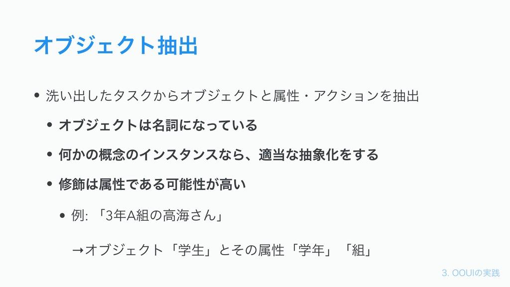 006*ͷ࣮ફ ΦϒδΣΫτநग़ • ચ͍ग़ͨ͠λεΫ͔ΒΦϒδΣΫτͱଐੑɾΞΫγϣϯ...