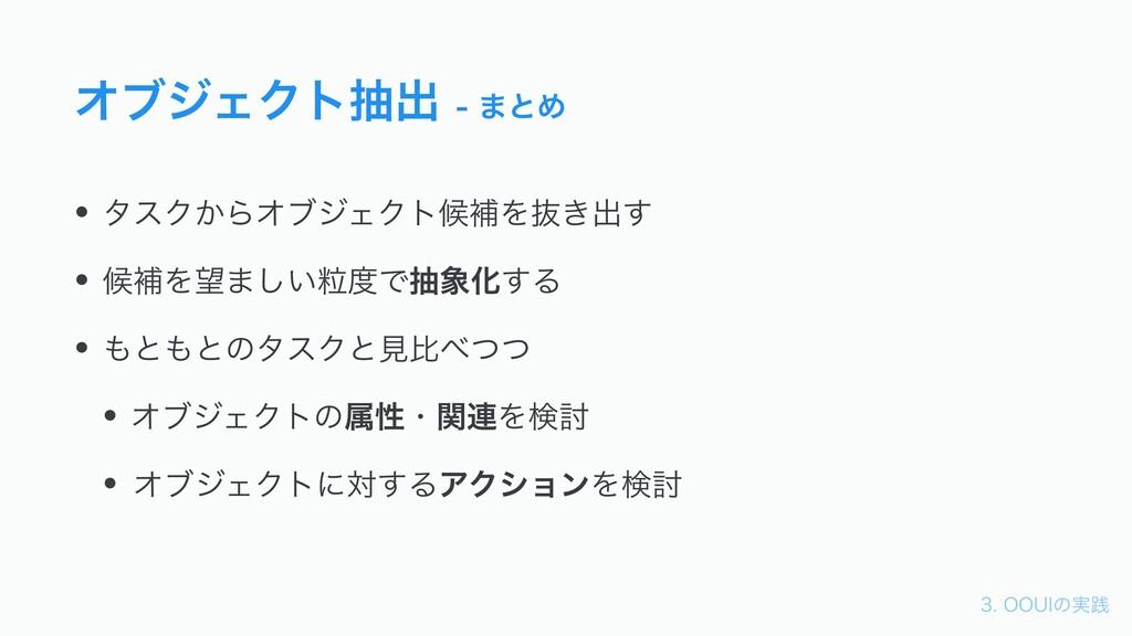 006*ͷ࣮ફ ΦϒδΣΫτநग़·ͱΊ • λεΫ͔ΒΦϒδΣΫτީิΛൈ͖ग़͢ ...