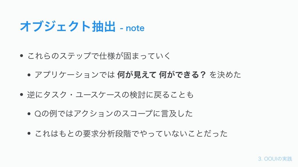 006*ͷ࣮ફ ΦϒδΣΫτநग़OPUF • ͜ΕΒͷεςοϓͰ༷͕ݻ·͍ͬͯ͘...