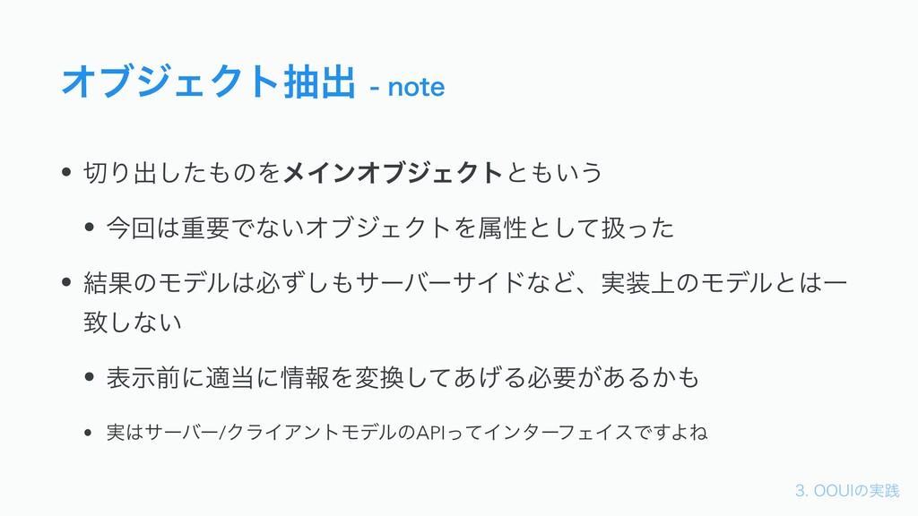 006*ͷ࣮ફ ΦϒδΣΫτநग़OPUF • Γग़ͨ͠ͷΛϝΠϯΦϒδΣΫτͱ...