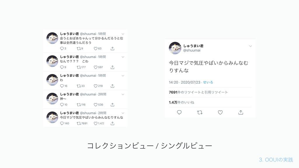006*ͷ࣮ફ ίϨΫγϣϯϏϡʔ / γϯάϧϏϡʔ