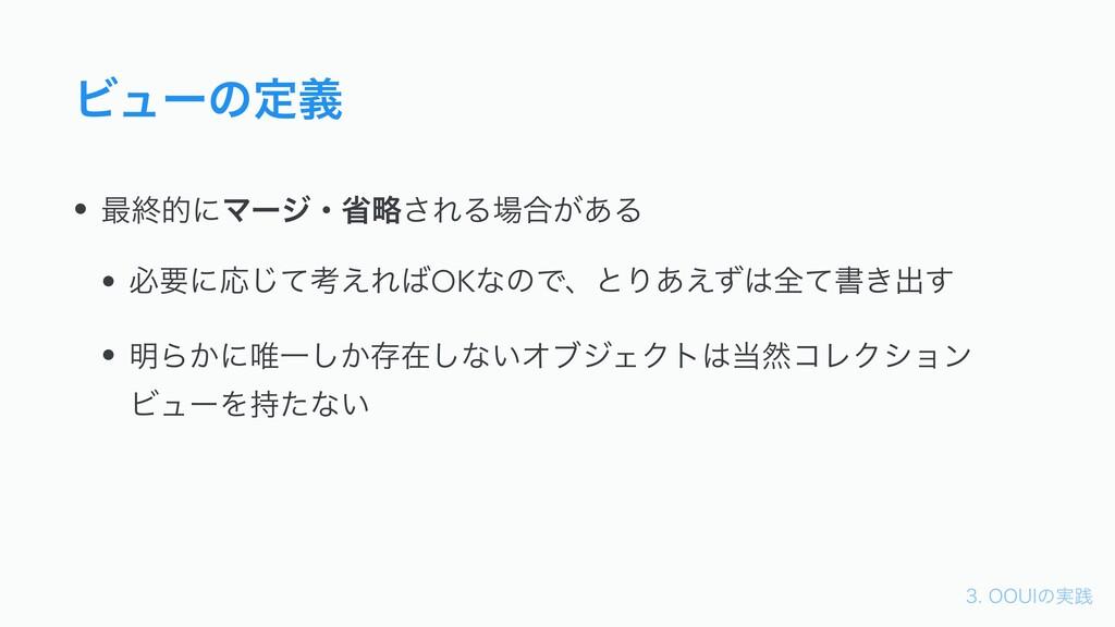 006*ͷ࣮ફ Ϗϡʔͷఆٛ • ࠷ऴతʹϚʔδɾলུ͞ΕΔ߹͕͋Δ • ඞཁʹԠͯ͡...