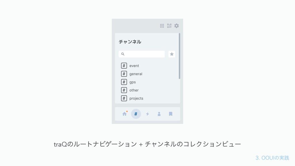 006*ͷ࣮ફ traQͷϧʔτφϏήʔγϣϯ + νϟϯωϧͷίϨΫγϣϯϏϡʔ