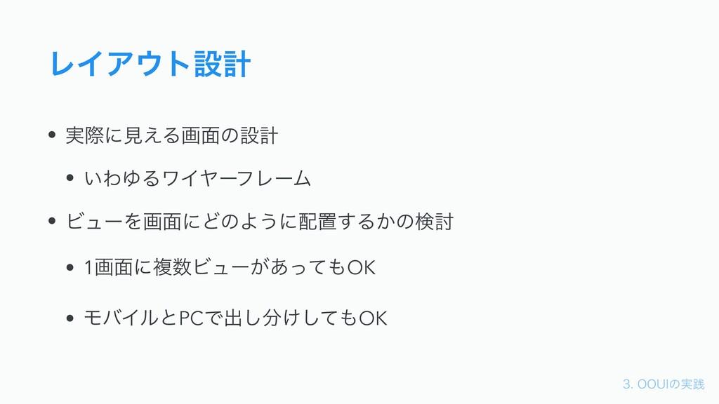 006*ͷ࣮ફ ϨΠΞτઃܭ • ࣮ࡍʹݟ͑Δը໘ͷઃܭ • ͍ΘΏΔϫΠϠʔϑϨʔϜ...
