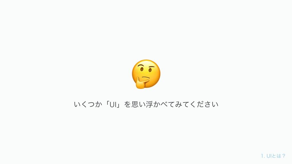 6*ͱʁ ͍͔ͭ͘ʮUIʯΛࢥ͍ු͔ͯΈ͍ͯͩ͘͞