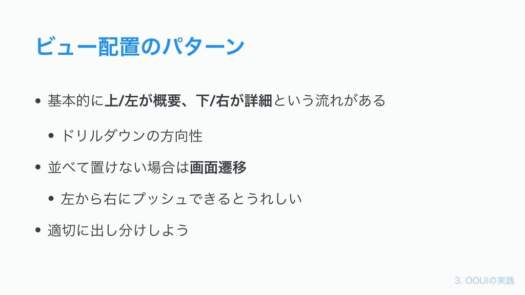 006*ͷ࣮ફ Ϗϡʔஔͷύλʔϯ • جຊతʹ্/ࠨ͕֓ཁɺԼ/ӈ͕ৄࡉͱ͍͏ྲྀΕ͕...