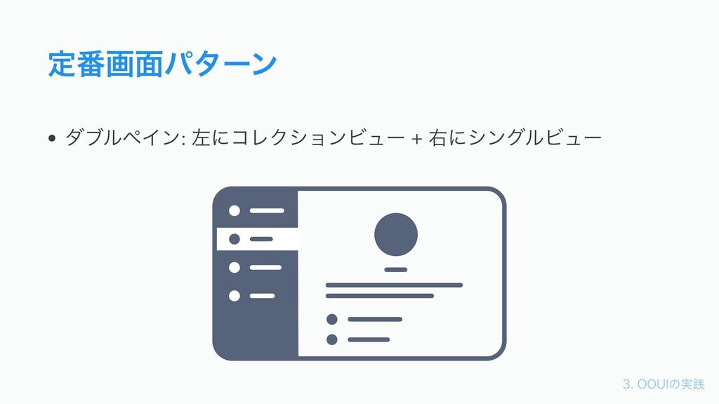 006*ͷ࣮ફ ఆ൪ը໘ύλʔϯ • μϒϧϖΠϯ: ࠨʹίϨΫγϣϯϏϡʔ + ӈʹγ...
