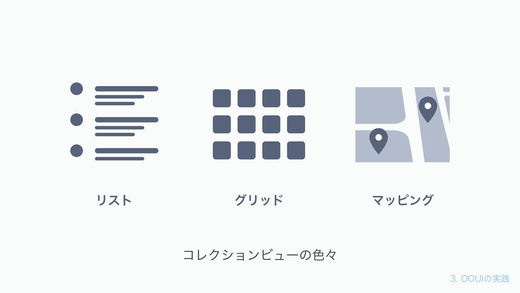 006*ͷ࣮ફ ίϨΫγϣϯϏϡʔͷ৭ʑ Ϧετ άϦου Ϛοϐϯά