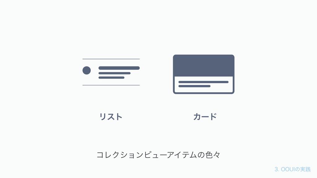 006*ͷ࣮ફ ίϨΫγϣϯϏϡʔΞΠςϜͷ৭ʑ Ϧετ Χʔυ