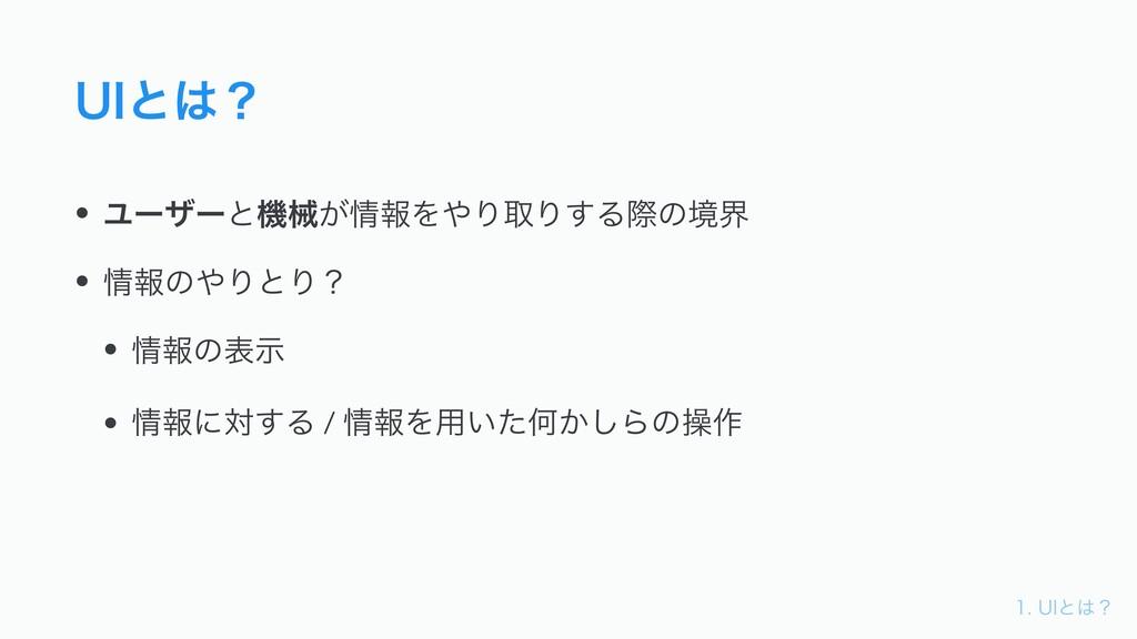6*ͱʁ 6*ͱʁ • Ϣʔβʔͱػց͕ใΛΓऔΓ͢Δࡍͷڥք • ใͷΓͱ...