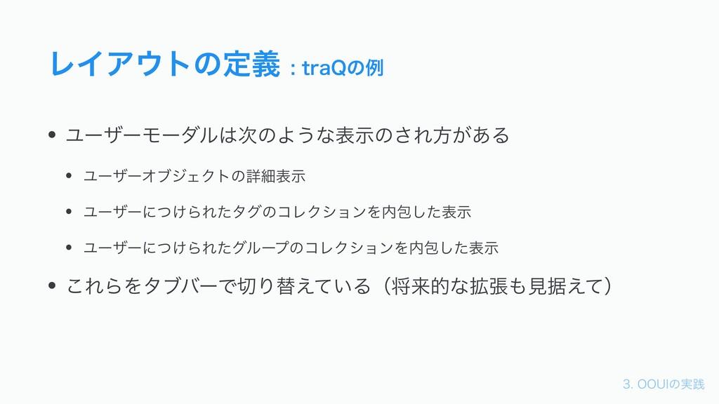 006*ͷ࣮ફ ϨΠΞτͷఆٛUSB2ͷྫ • ϢʔβʔϞʔμϧͷΑ͏ͳදࣔ...
