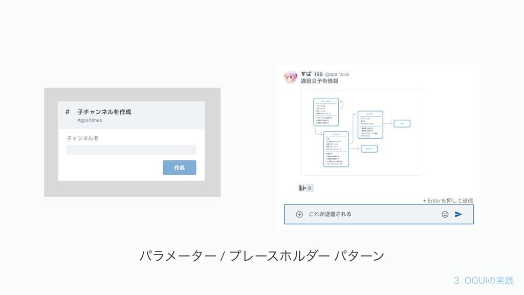 006*ͷ࣮ફ ύϥϝʔλʔ / ϓϨʔεϗϧμʔ ύλʔϯ