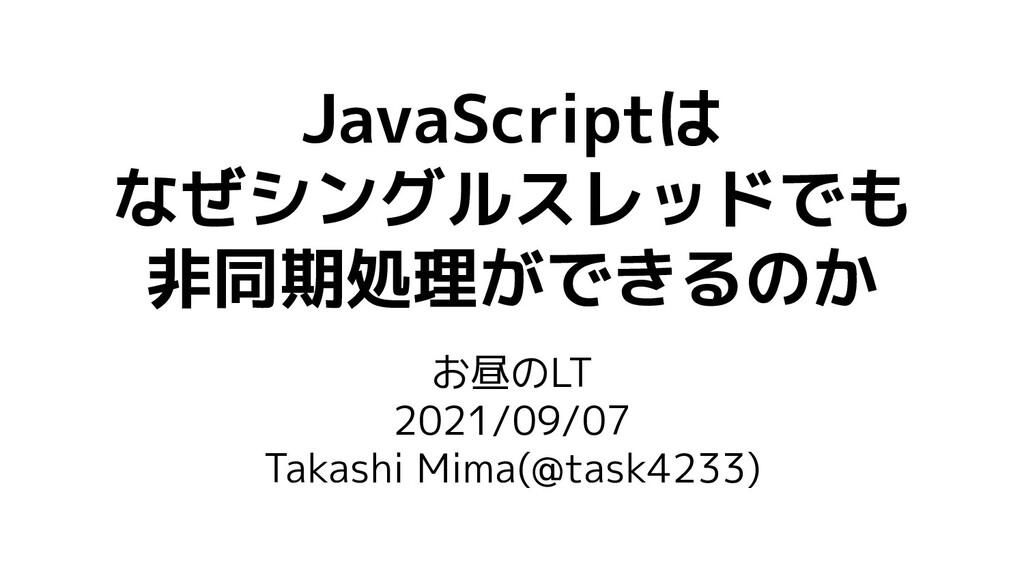 JavaScriptは なぜシングルスレッドでも 非同期処理ができるのか お昼のLT 2021...