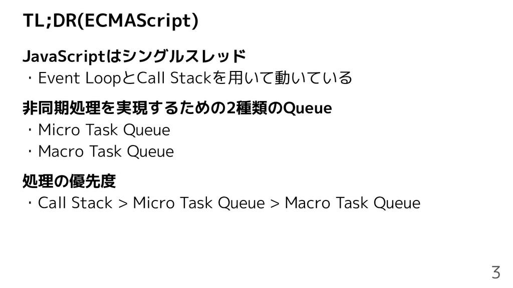TL;DR(ECMAScript) JavaScriptはシングルスレッド ・Event Lo...