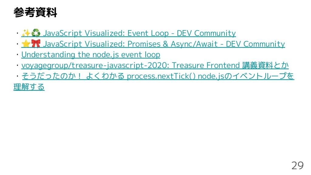 参考資料 ・✨♻ JavaScript Visualized: Event Loop - DE...